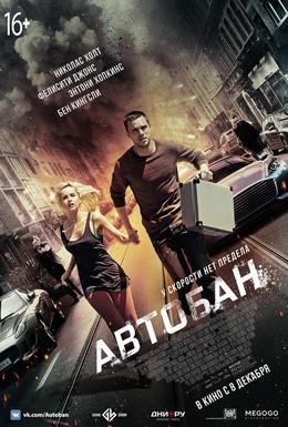 Постер фильма Автобан (2016)
