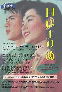Постер фильма Пока не взошла Луна (1955)