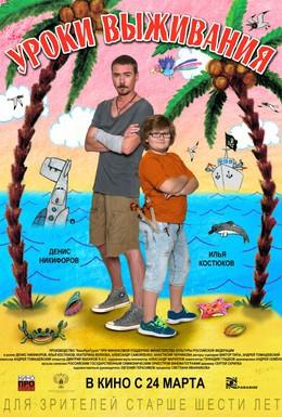 Постер фильма Уроки выживания (2015)