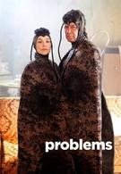 Проблемы (2012)