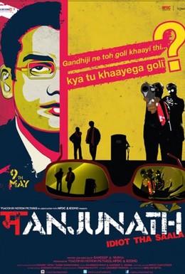 Постер фильма Манджунатх (2014)