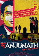 Манджунатх (2014)