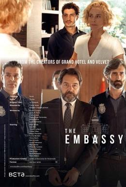 Постер фильма Посольство (2016)