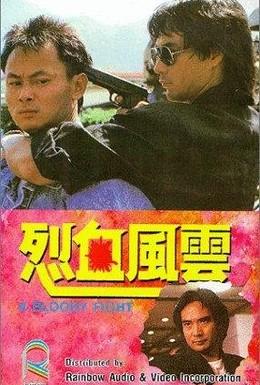 Постер фильма Кровавая разборка (1988)