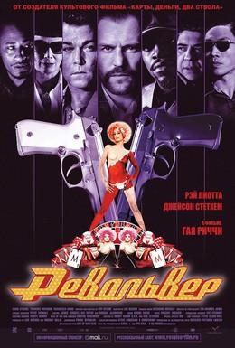 Постер фильма Револьвер (2005)