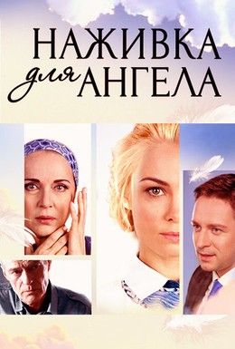 Постер фильма Наживка для ангела (2017)