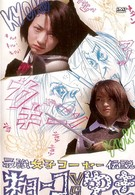 Saikyô joshikôsê densetsu: Kyôko vs Yuki (2000)