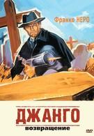 Джанго 2: Возвращение (1987)