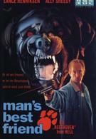 Лучший друг человека (1993)