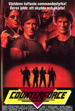 Постер фильма Escuadrón (1988)
