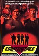 Escuadrón (1988)
