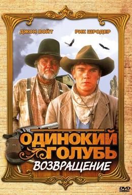 Постер фильма Одинокий голубь: Возвращение (1993)