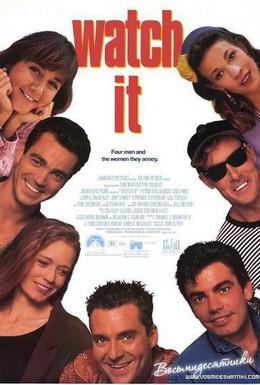 Постер фильма Смотри на это (1993)