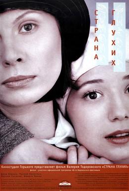 Постер фильма Страна глухих (1998)