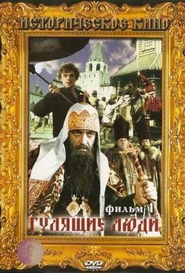 Постер фильма Гулящие люди (1988)