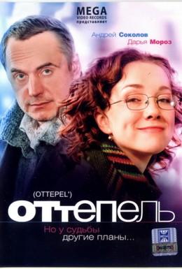 Постер фильма Оттепель (2008)