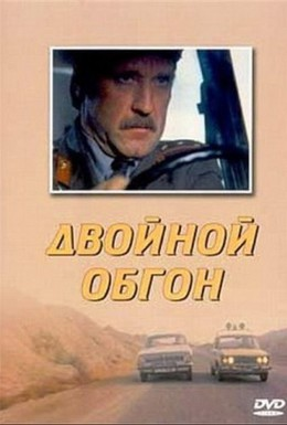 Постер фильма Двойной обгон (1984)