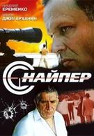 Снайпер (2006)