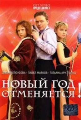 Постер фильма Новый год отменяется! (2004)