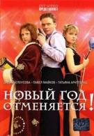 Новый год отменяется! (2004)