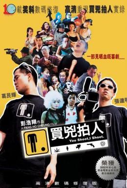 Постер фильма Ты снимаешь, я стреляю (2001)