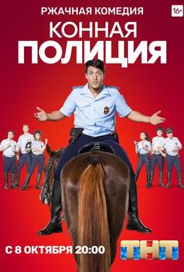 Постер фильма Конная полиция (2018)