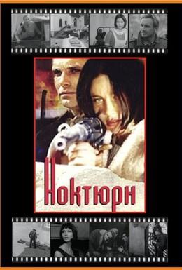 Постер фильма Ноктюрн (1966)