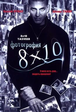 Постер фильма Фотография 8x10 (2009)