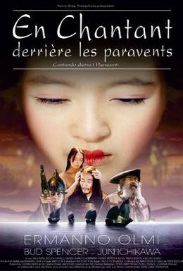 Постер фильма Легенда о мести (2003)