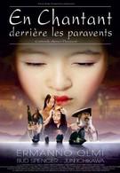 Легенда о мести (2003)
