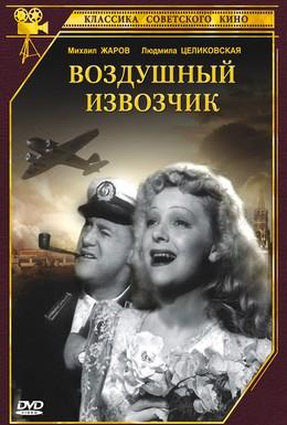 Постер фильма Воздушный извозчик (1943)
