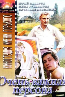 Постер фильма Очень важная персона (1984)