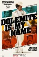 Меня зовут Долемайт (2019)