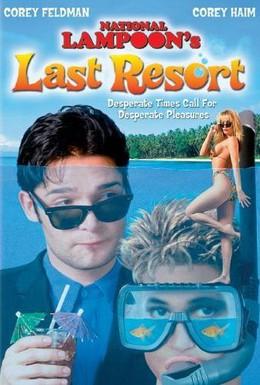 Постер фильма Последний пляж (1994)