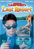 Последний пляж (1994)