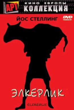Постер фильма Элкерлик (1975)