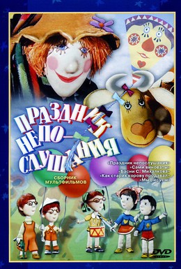 Постер фильма Праздник непослушания (1977)