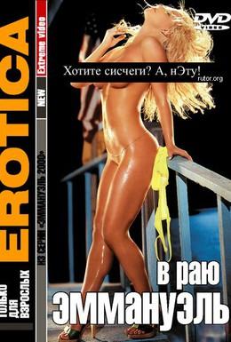 Постер фильма Эммануэль в раю (2000)