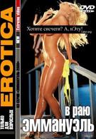 Эммануэль в раю (2000)