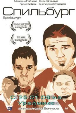 Постер фильма Спильбург (2004)