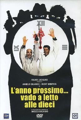 Постер фильма На следующий год я пойду спать в 10 часов (1995)