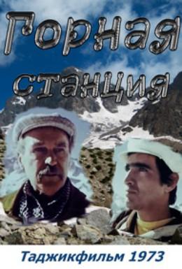 Постер фильма Горная станция (1973)