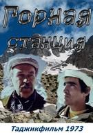 Горная станция (1973)