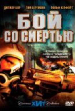 Постер фильма Бой со смертью (2002)