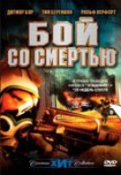 Бой со смертью (2002)