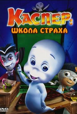 Постер фильма Каспер: Школа страха (2006)