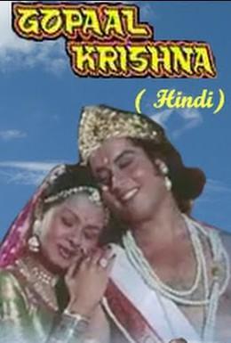 Постер фильма Гопал Кришна (1979)