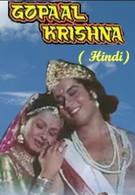 Гопал Кришна (1979)