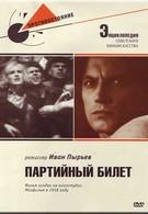 Партийный билет (1936)