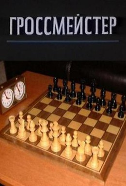 Постер фильма Гроссмейстер (1972)
